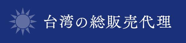 台湾の総販売代理