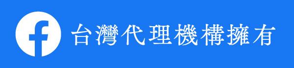 台灣 Facebook
