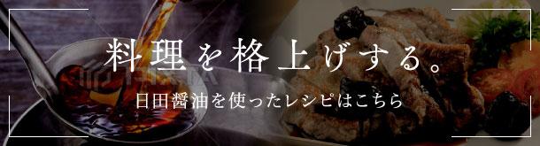 料理を格上げする 日田醤油を使ったレシピはこちら