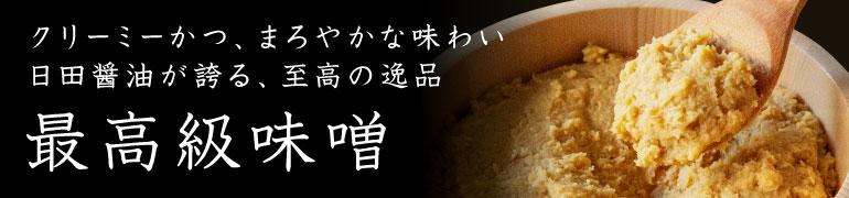 最高級味噌
