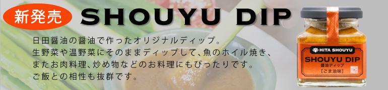 SHOUYU DIP ごま油味